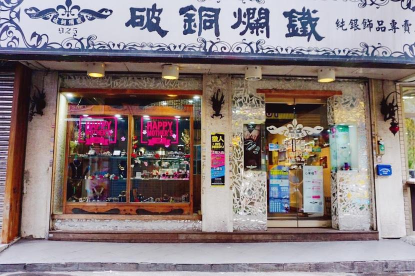 台北西門 破銅爛鐵 店門口_结果.png