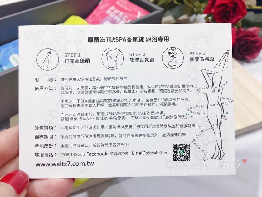 華爾滋7號SPA香氛錠 說明小卡_结果.png