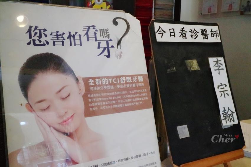 豐華牙醫 李醫生_结果.png