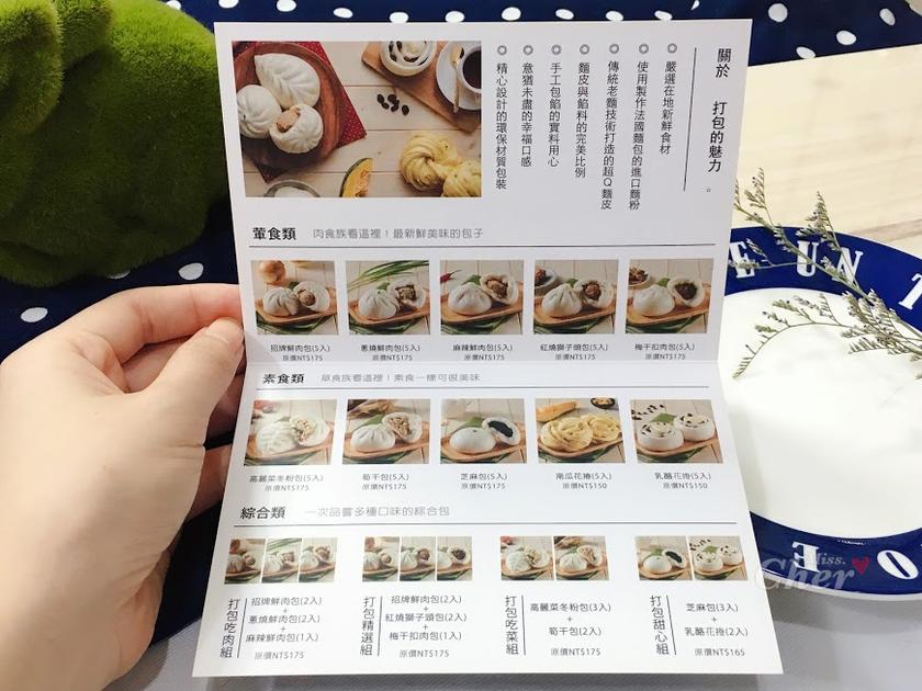 打包 菜單_结果.png