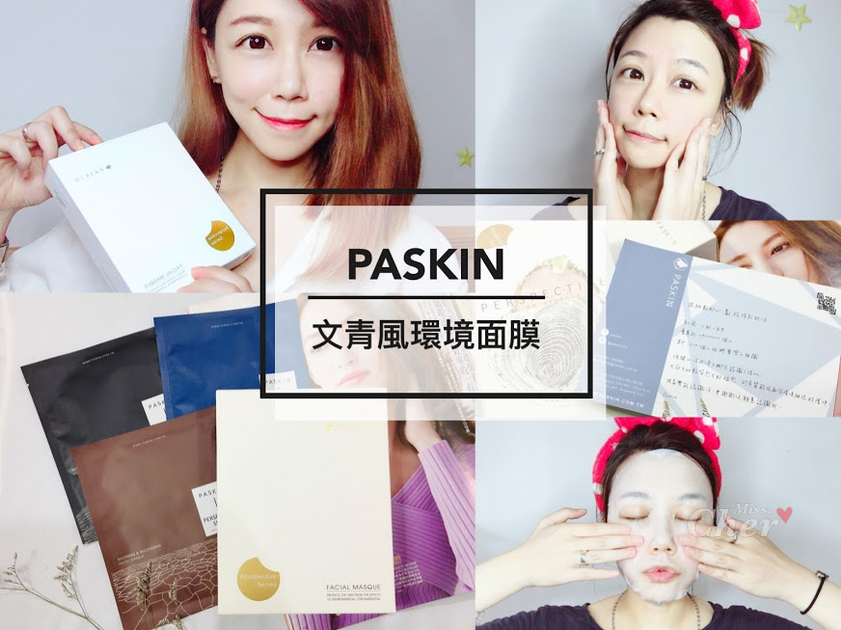 PASKIN      _结果.png