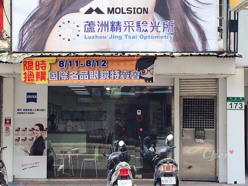 精采眼鏡 眼鏡特賣會_结果.png