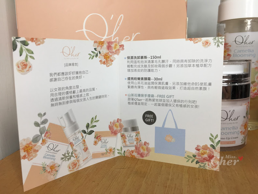 Q%5Cher山茶花禮盒 產品介紹      _结果.png