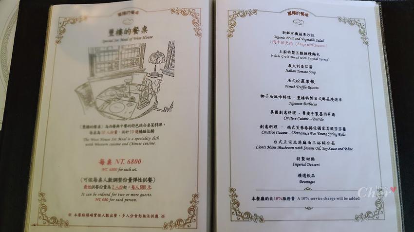 赤崁璽樓 菜單_结果.png