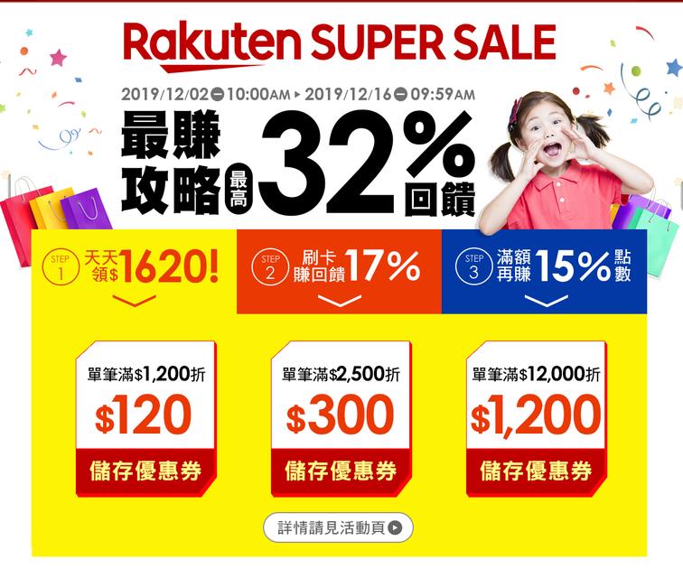 樂天雙12新活動banner_结果.png