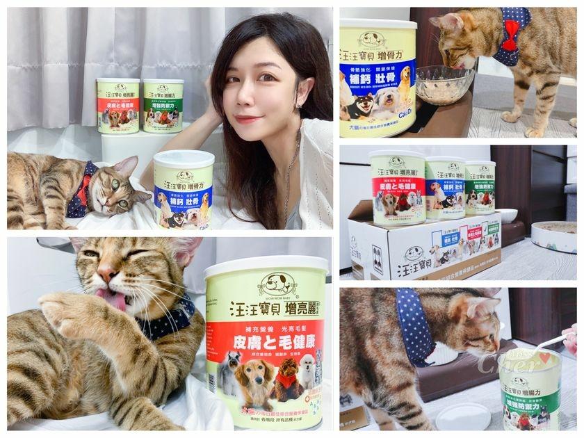 貓營養品推薦_汪汪寶貝_5639_结果.jpg