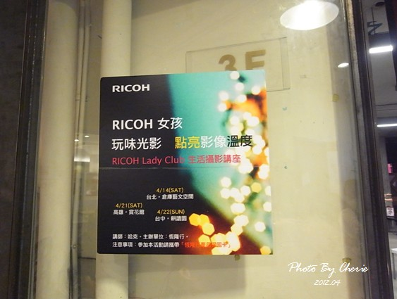 20120414_RICOH活動001