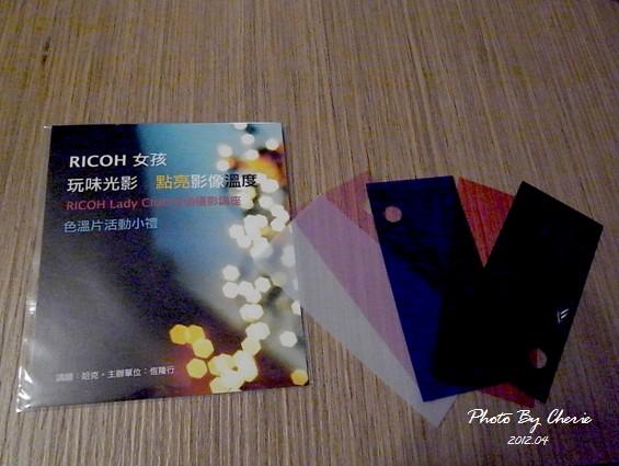 20120414_RICOH活動015