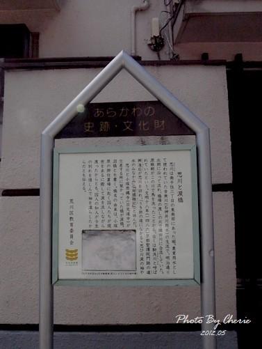 20120523淺草散步004