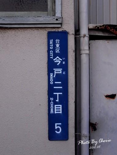 20120523淺草散步015