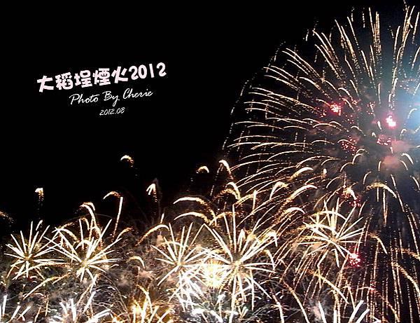 201208大稻埕煙火000