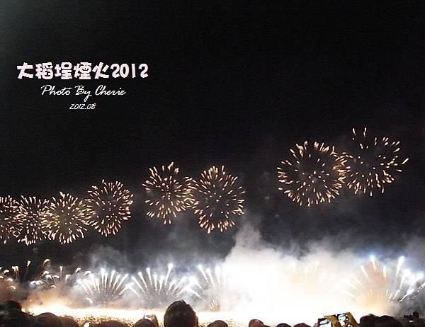201208大稻埕煙火006