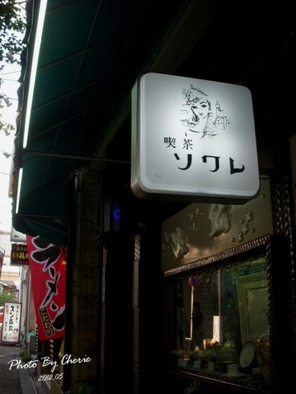 201205京都soware016