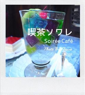 201205京都soware000