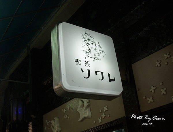 201205京都soware015