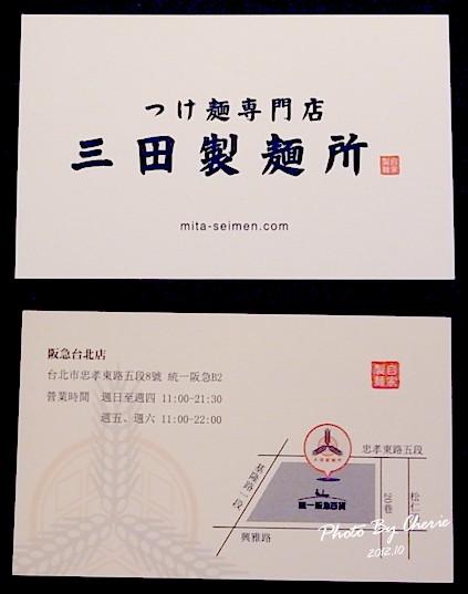三田製麵所011