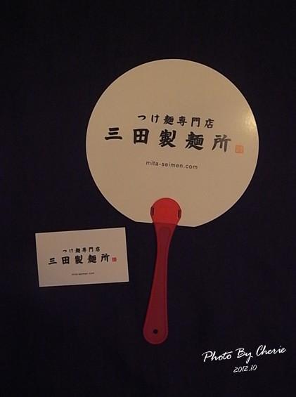 三田製麵所010