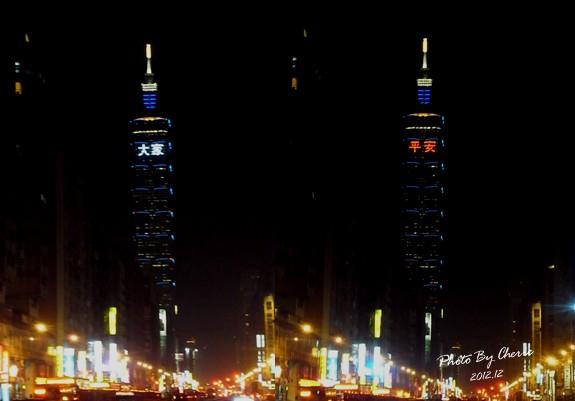 20121221大家平安