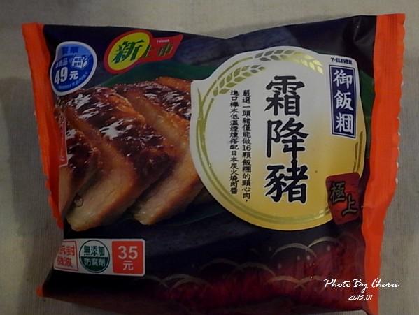 午後紅茶霜降豬御飯糰002