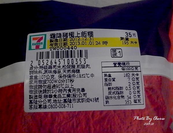 午後紅茶霜降豬御飯糰003