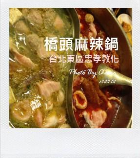 橋頭麻辣鍋000