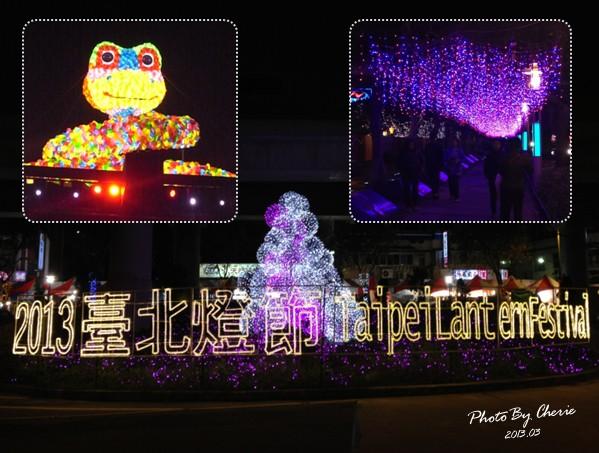 2013台北燈節000