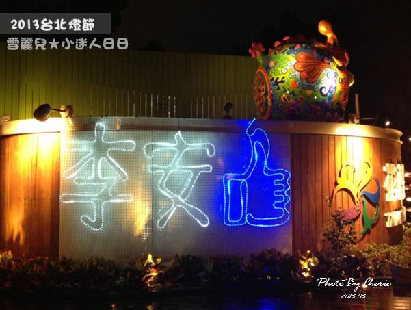 2013台北燈節005