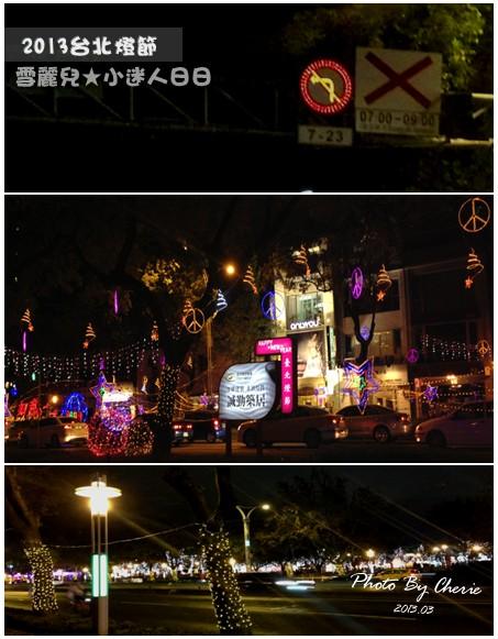 2013台北燈節004