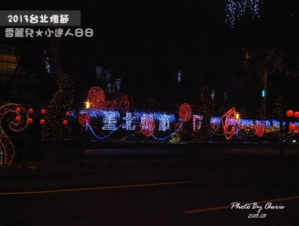 2013台北燈節006
