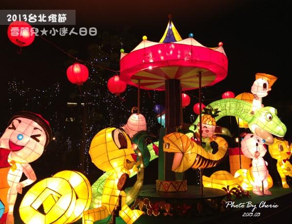 2013台北燈節011