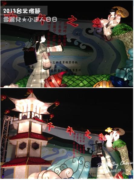 2013台北燈節013
