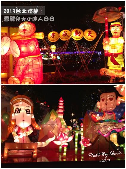 2013台北燈節017