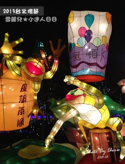 2013台北燈節018