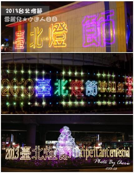 2013台北燈節020