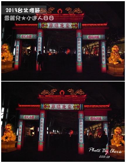 2013台北燈節021