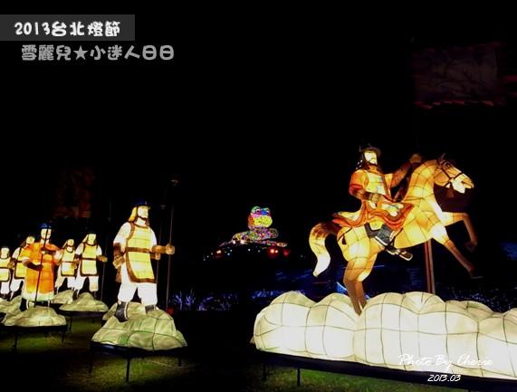 2013台北燈節025