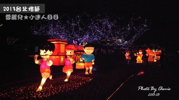 2013台北燈節027