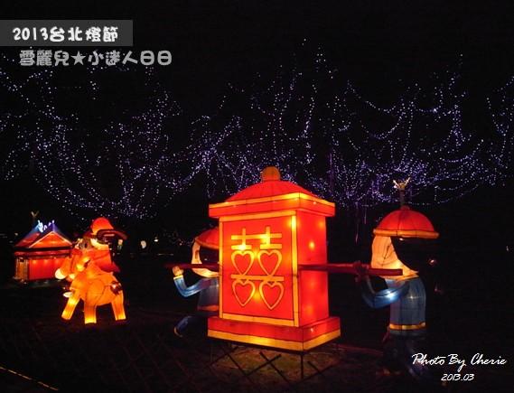 2013台北燈節028
