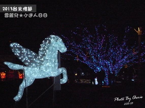 2013台北燈節036
