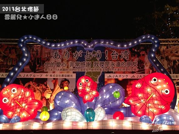 2013台北燈節051