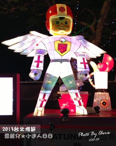 2013台北燈節053