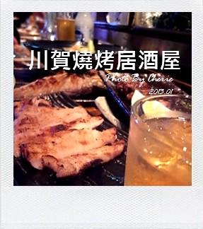 川賀燒烤000