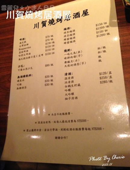 川賀燒烤002