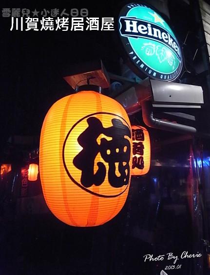 川賀燒烤015