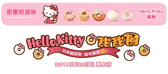 MISDOXHELLOKITTY台灣001