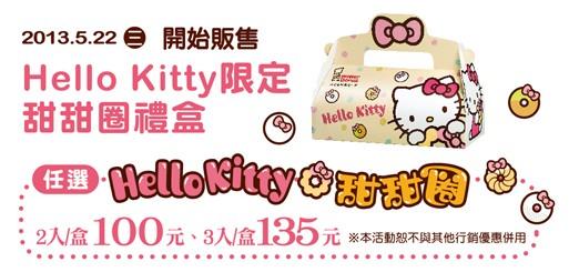 MISDOXHELLOKITTY台灣002