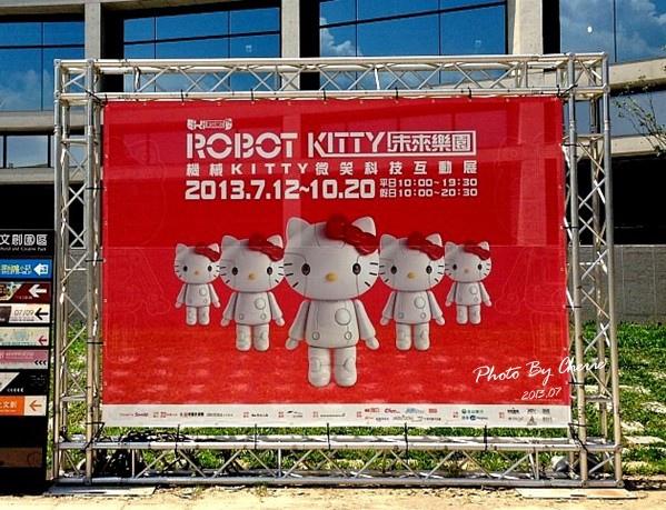 201307ROBOT KITTY互動展000.jpg