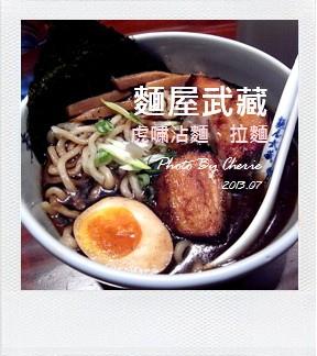 麵屋武藏虎嘯000.jpg