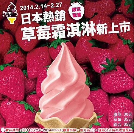 全家草莓霜淇淋005.jpg