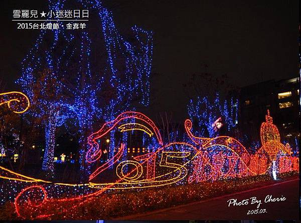 20150301台北燈節004